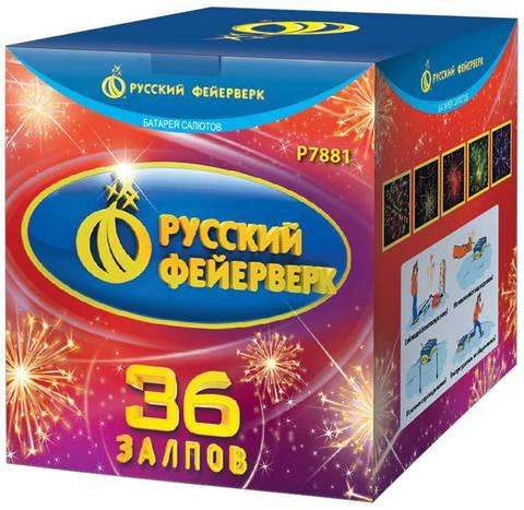 Р7881 Русский Фейерверк (1,2