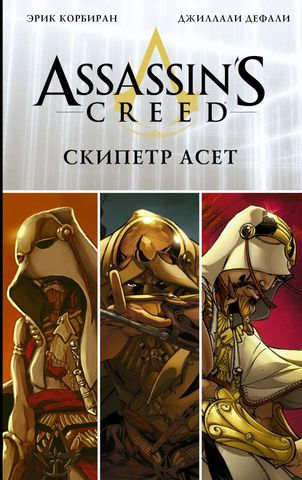 Assassin's Creed. Скипетр Асет.