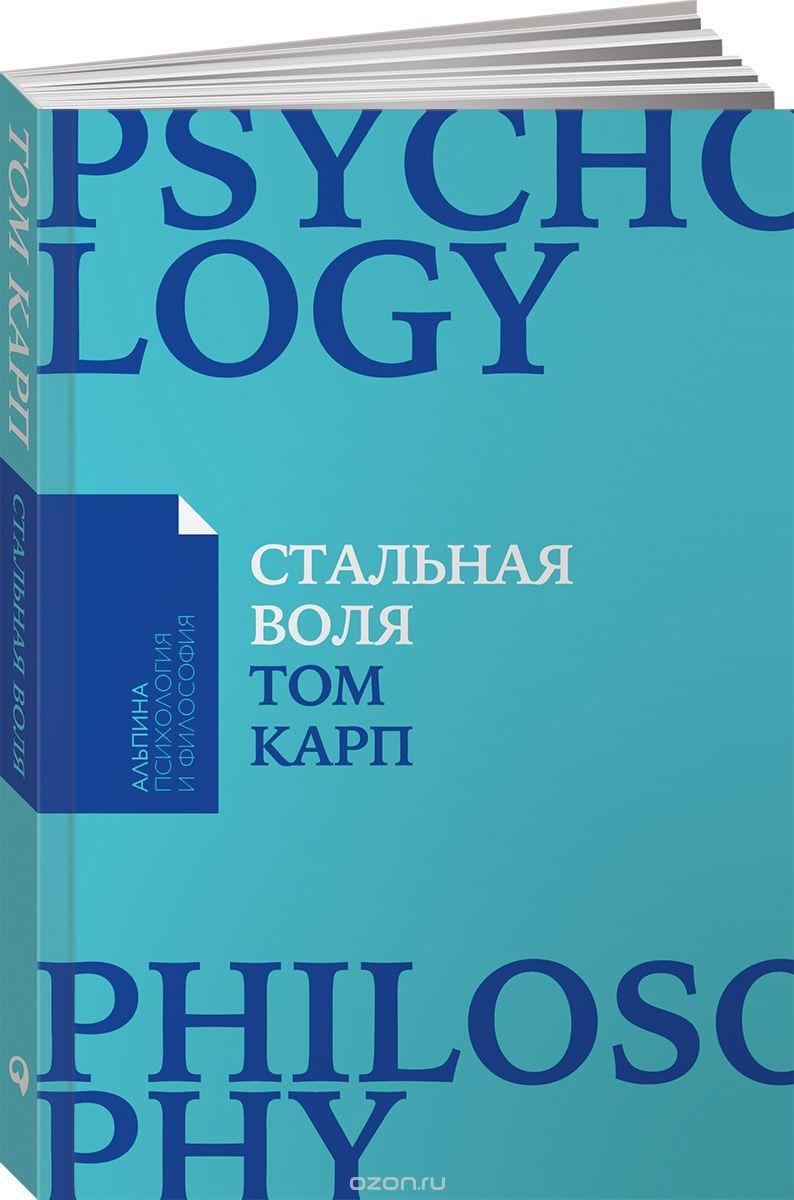 Kitab Стальная воля Как закалить свой характер (Покет)   Том Карп