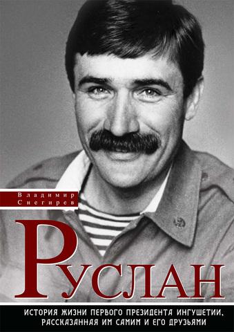 Руслан: История жизни первого президента Ингушетии