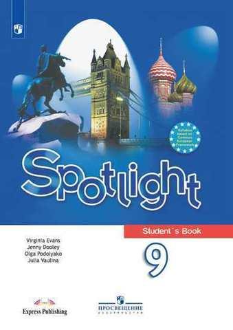 Spotlight 9 кл. Student's book. Английский в фокусе. Ваулина, Дули, Подоляко. Учебник (редакция с 2019г)