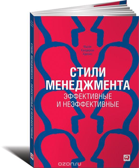 Kitab Стили менеджмента — эффективные и неэффективные (обложка)   Ицхак Кальдерон Адизес