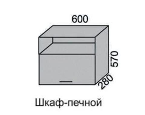 Шкаф МАРТА печной 570 (с нишей) ПШ 60