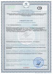 Свидетельство о регистрации продукции Пакс+