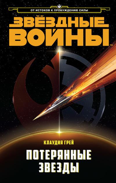 Звёздные войны. Потерянные звезды