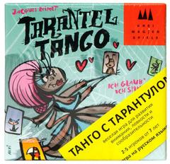 Танго с тарантулом