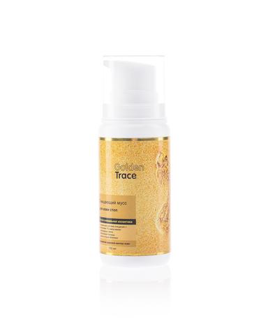 Golden Trace Очищающий мусс для кожи стоп 100 мл