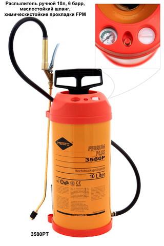 MESTO распылитель ручной FERRUM PLUS 3580PT (10 литров)