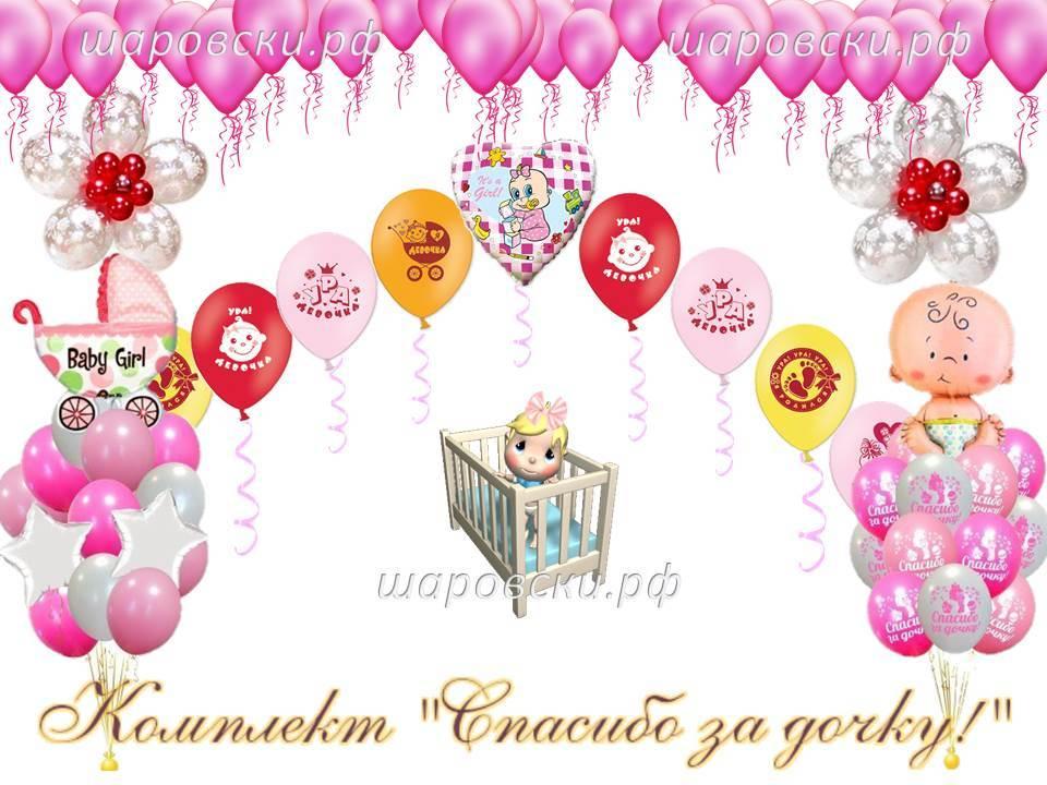 шары на выписку из роддома, шары на выписку, шары на рождение, украшение на выписку, украшения на выписку из роддома
