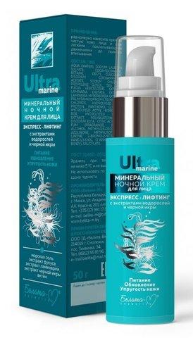 Белита М Ultra marine Минеральный ночной крем для лица Экспресс-лифтинг 50г