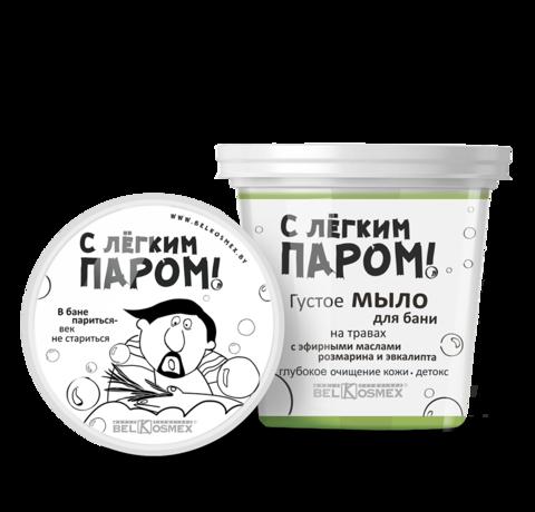 BelKosmex С легким паром Густое мыло для бани на травах с эфирными маслами розмарина и эвкалипта 150г