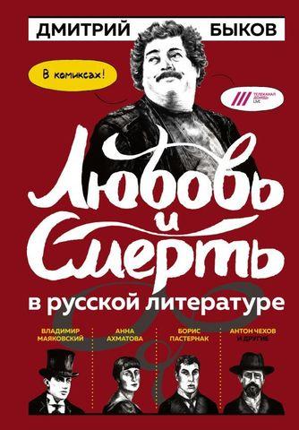Любовь и смерть в русской литературе в КОМИКСАХ