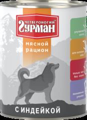 Четвероногий Гурман Мясной рацион для собак с индейкой