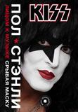 KISS: Лицом К Музыке. Срывая Маску / Пол Стэнли