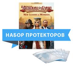 Протекторы для настольной игры Сквозь века: Лидеры и чудеса