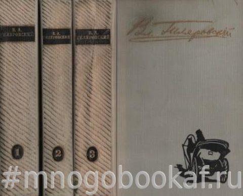 Гиляровский. Избранное в 3-х томах