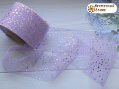 Лента - фатин со звездочками сиреневая ширина 5,5 см
