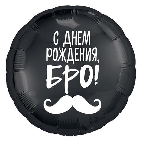Фольгированный шар круг , с днем Рождения, бро, 46 см
