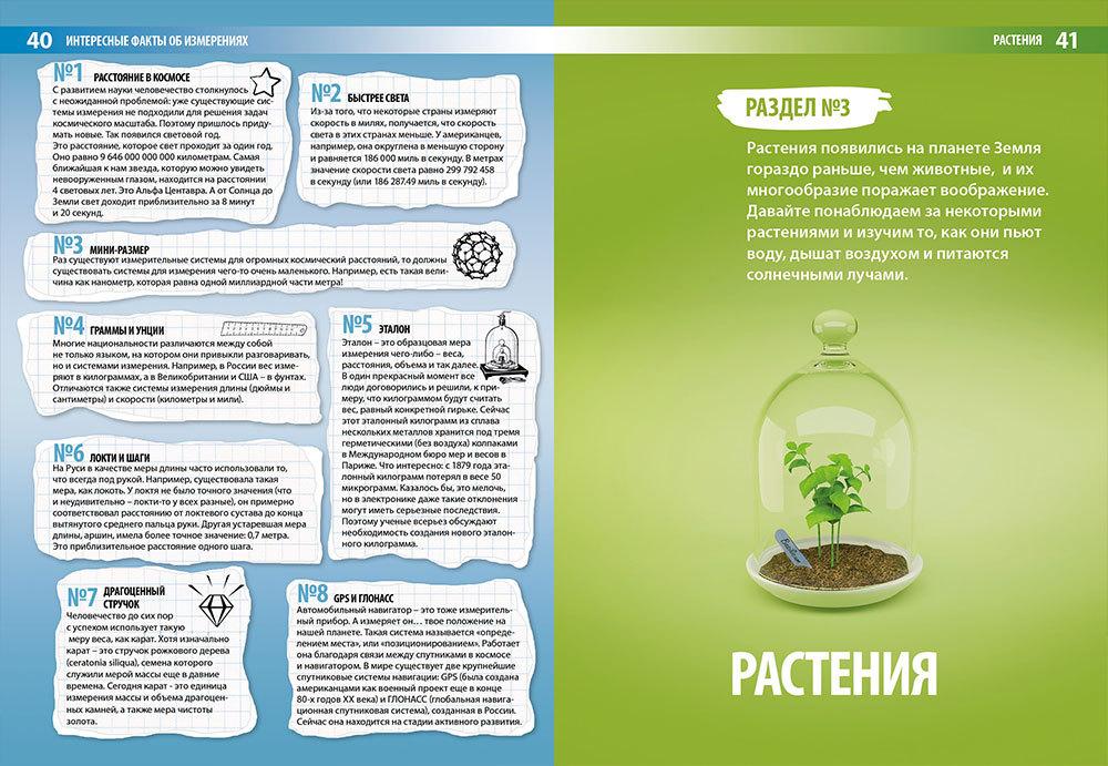 Растения - том 4