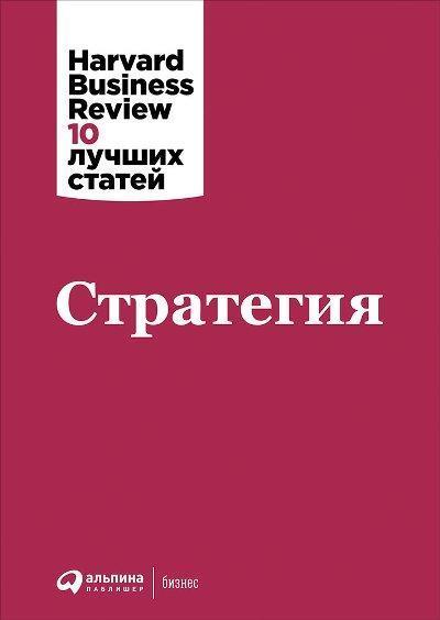 Kitab Стратегия   Альпина Паблишер
