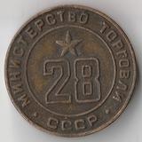 P2504 Жетон Министерство Торговли СССР 28