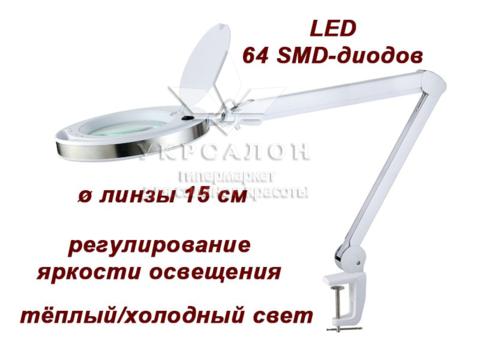 Лампа-лупа 6014 LED-3(5) с регулировкой яркости, теплый и холодный свет