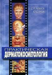 Практическая дерматокосметология