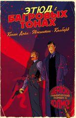 Шерлок Холмс в комиксах. Ч.1 (Этюда в багровых тонах)
