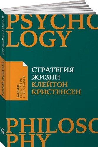 Kitab Стратегия жизни | Клейтон Кристенсен