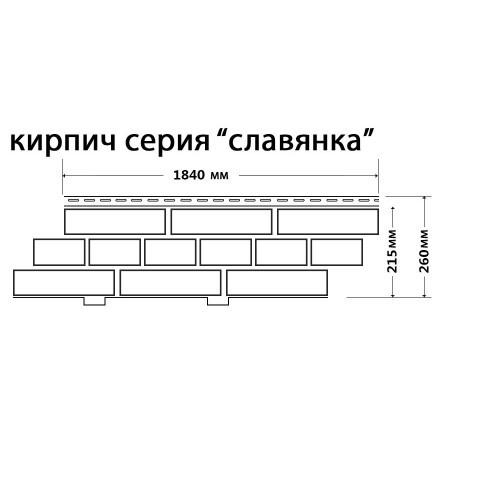 Фасадные панели (Цокольный Сайдинг) Доломит Кирпич Славянка Корица
