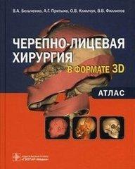 Черепно-лицевая хирургия в формате 3D. Атлас