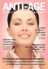 """Журнал """"ANTI-AGE косметология и медицина"""", №1-2/2019"""