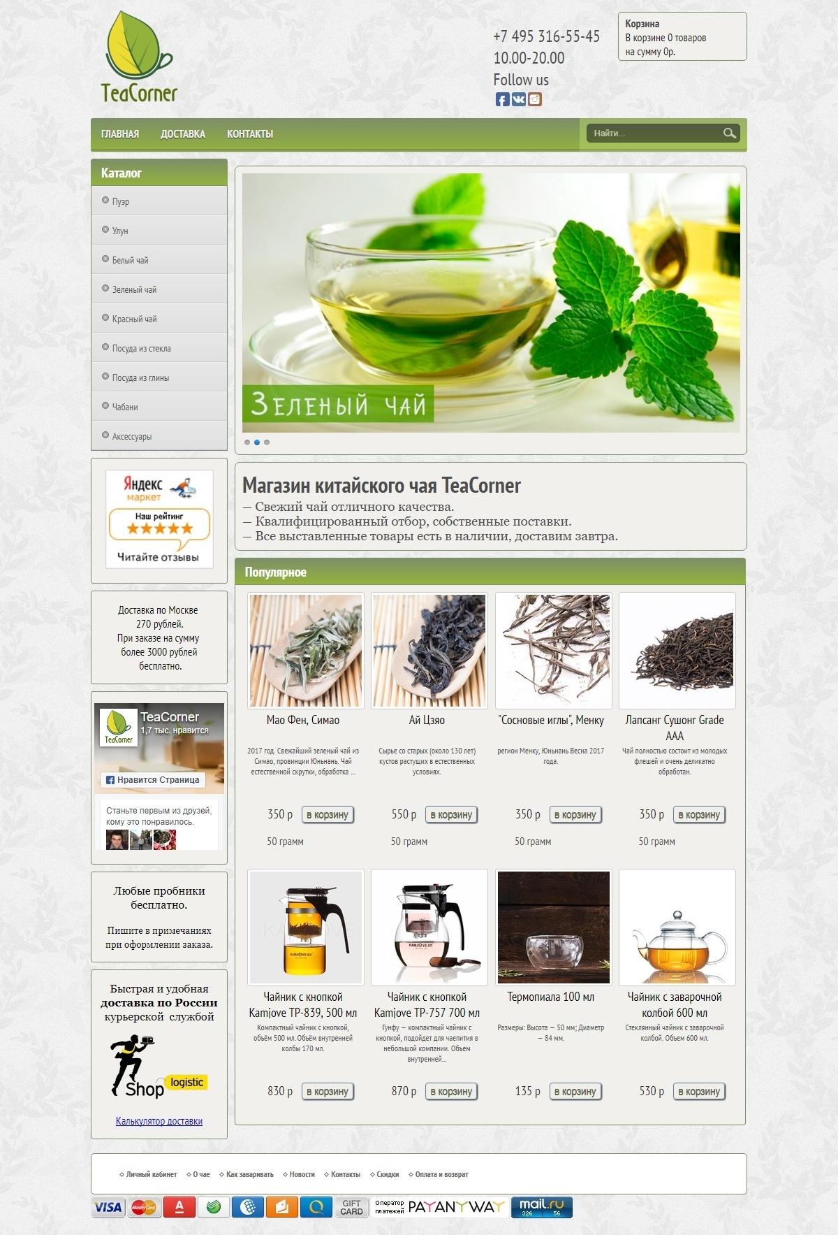 TeaCorner.ru