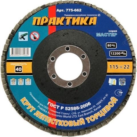 Круг лепестковый шлифовальный ПРАКТИКА 115 х 22 мм Р  40 (1шт.) , серия Мастер