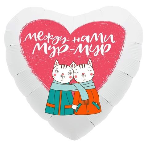 Фольгированный шар сердце Между нами МУР-МУР