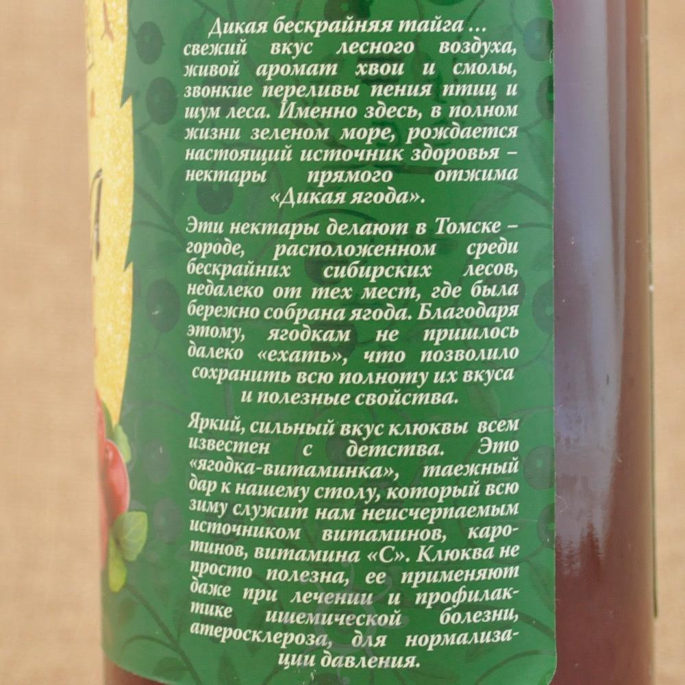 Нектар из клюквы Дикая ягода 0,75л   Купить клюквовый нектар с ... c67d9165885