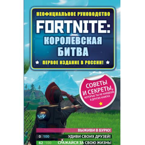 Fortnite: Королевская битва. Неофициальное руководство