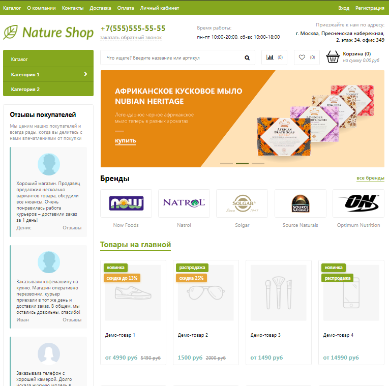Шаблон интернет магазина - Nature Shop