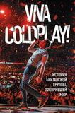 Viva Coldplay! История Британской Группы, Покорившей Мир / Мартин Роуч