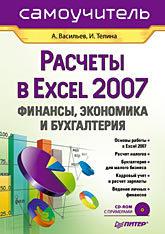 Расчеты в Excel 2007: финансы, экономика и бухгалтерия. Самоучитель (+CD) прогнозные коммерческие расчеты и анализ рисков на fuzzy for excel