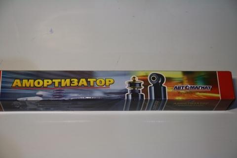 Амортизатор Г-3302,2705 перед.,задн.(Г-2217 зад.)газовый (АВТОМАГНАТ) в уп.
