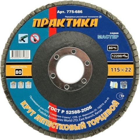 Круг лепестковый шлифовальный ПРАКТИКА 115 х 22 мм Р  80 (775-662)