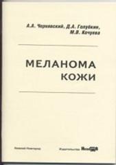 Меланома кожи. Учебное пособие