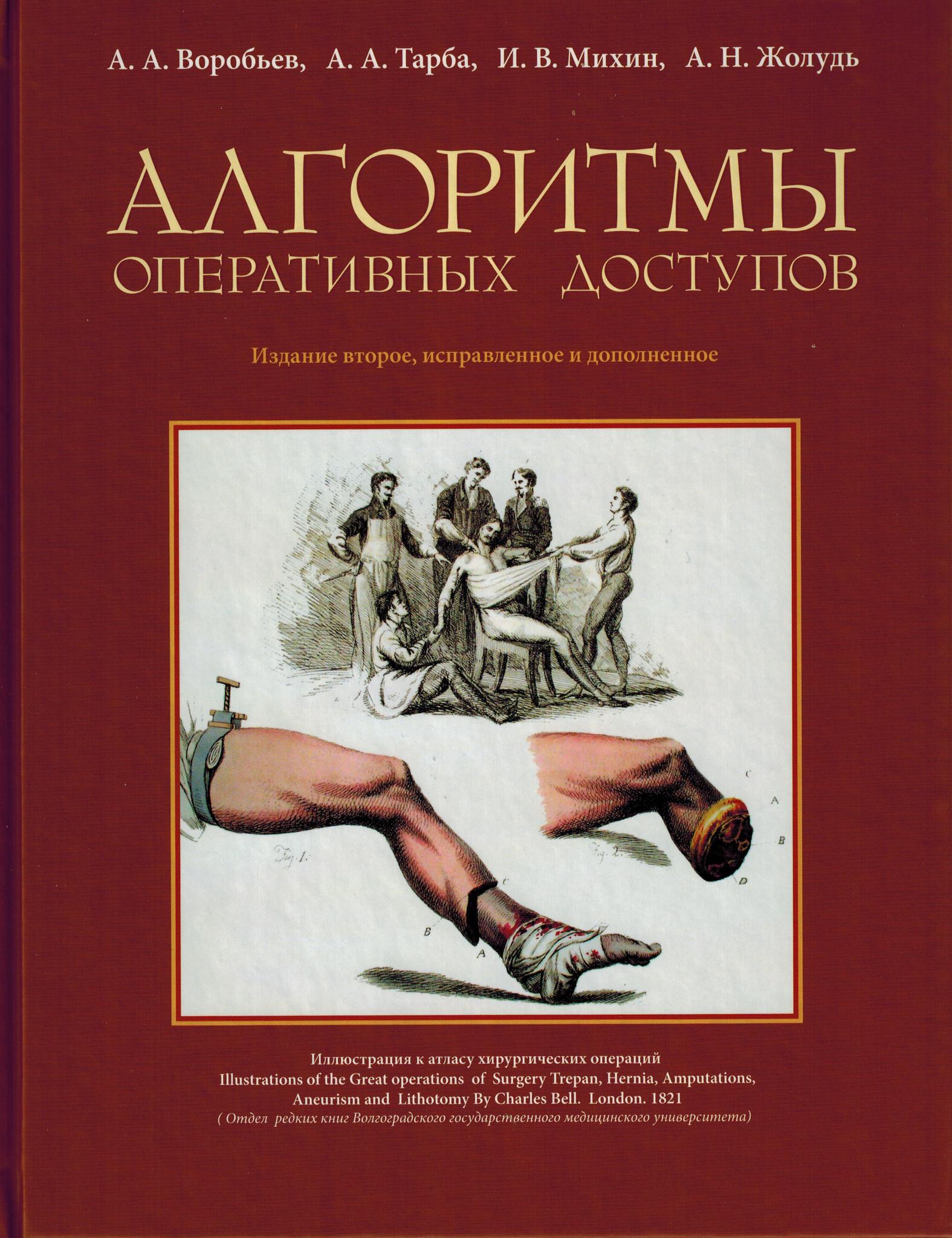 Артроскопия Алгоритмы оперативных доступов aod.jpg