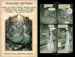 Сказки. Книга 4
