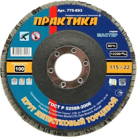 Круг лепестковый шлифовальный ПРАКТИКА 115 х 22 мм Р  100 (775-693)