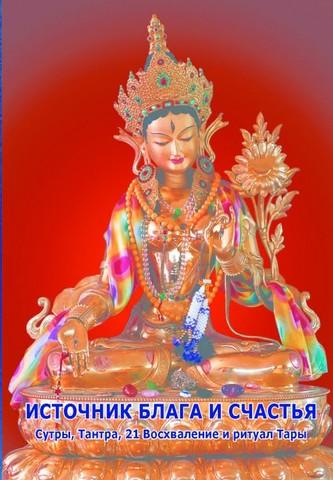 Источник блага и счастья. Сутры, Тантра, 21 Восхваление и ритуал Тары