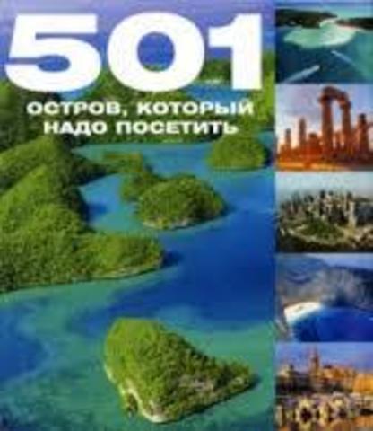501 остров, который надо посетить