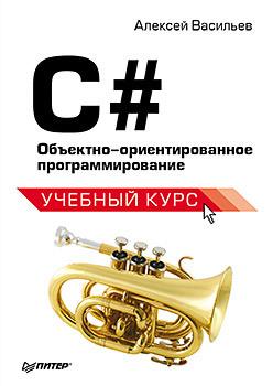 C#. Объектно-ориентированное программирование. Учебный курс