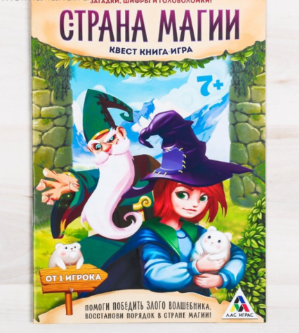 071-4307 Квест «Страна магии», книга игра